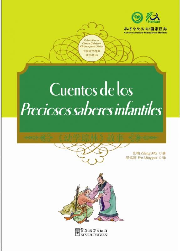 Tales from China's Classic Essential Readings---Tales from the Children's Knowledge Treasury(Chinese-Spanish edition)