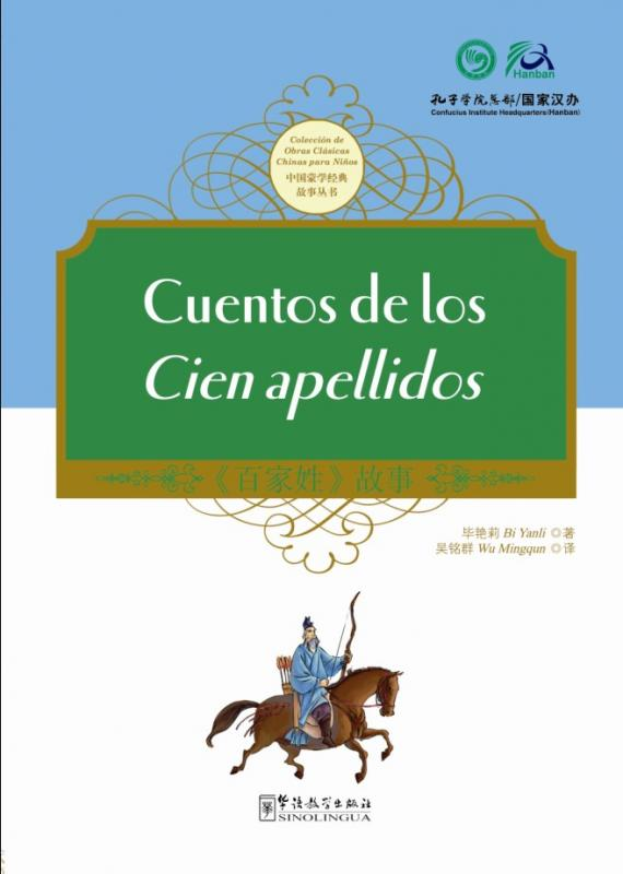 Tales from China's Classic Essential Readings---Tales from Hundreds Surnames(Chinese-Spanish edition)