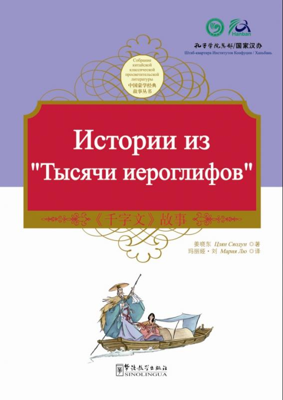 Tales from China's Classic Essential Readings---Tales from Thousand Character Classic(Chinese-Russian edition)