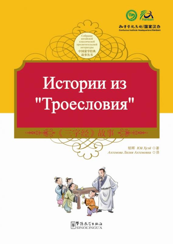 Tales from China's Classic Essential Readings---Tales from the Three Character Classic(Chinese-Russian edition)