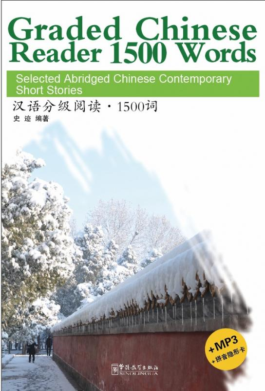 Graded Chinese Reader 1500 words