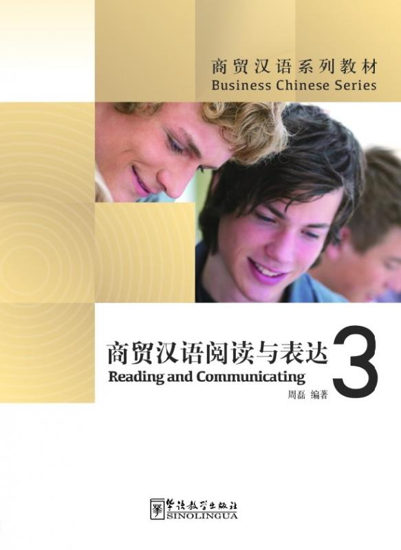 Business Chinese Series -Reading and Communicating III