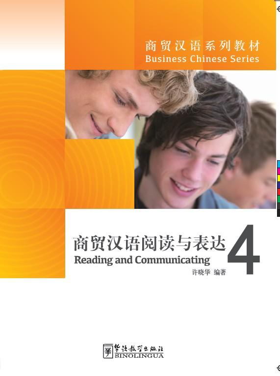 Business Chinese Series—Reading and Communicating IV