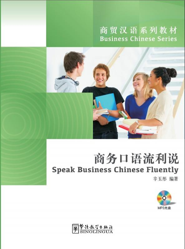 Business Chinese Series—Speak Business Chinese Fluently