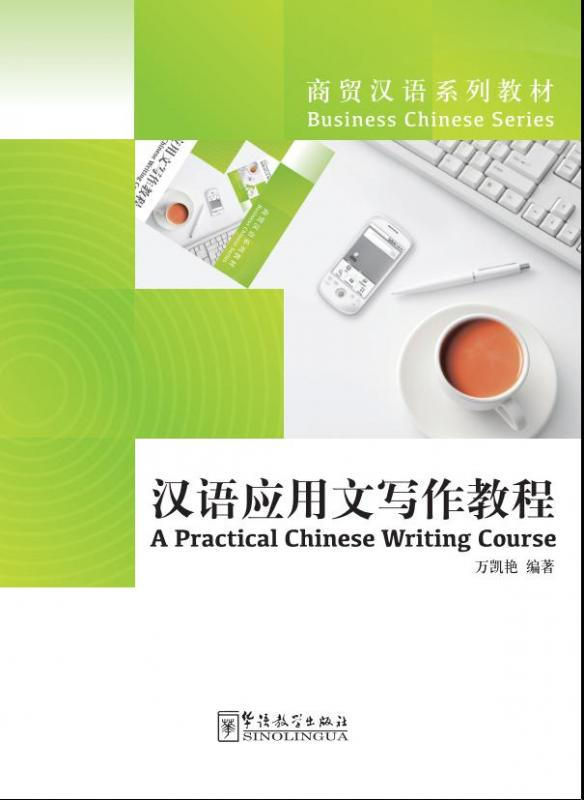 Business Chinese Series--A Practical Chinese Writing Course