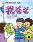 My First Chinese Storybooks ——My Dad
