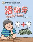 My First Chinese Storybooks ——Wobbly Tooth