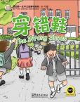 My First Chinese Storybooks ——The Wrong Shoes