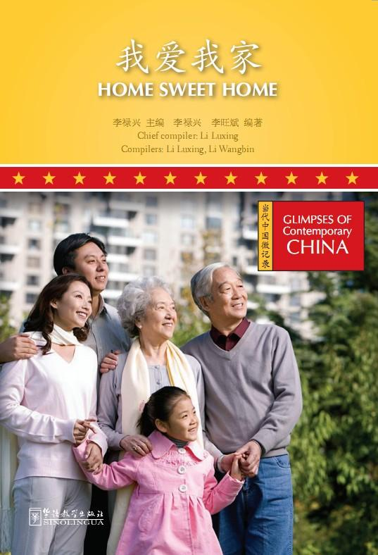 Glimpses of Contemporary China-- Home Sweet Home (English version)