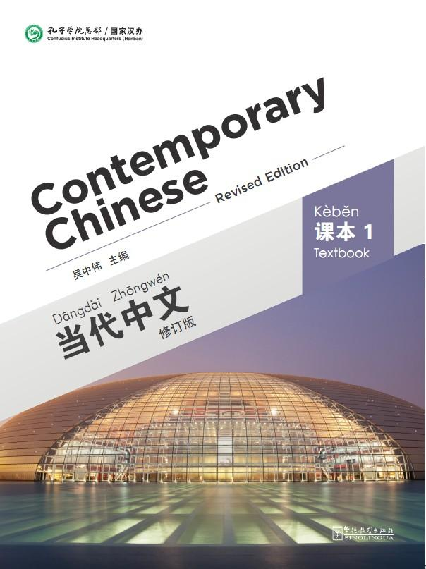 Contemporary Chinese --  Textbook 1 (Revised edition)