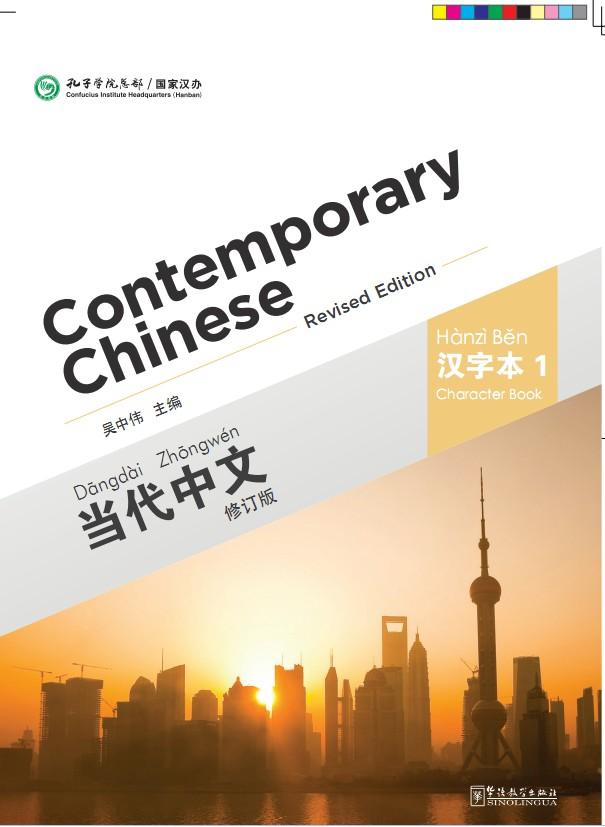 Contemporary Chinese(Revised Edition) Characterbook 1