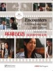 Encounters-Screenplay 2