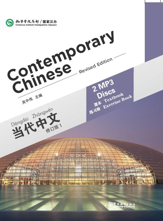 Contemporary Chinese(Revised Edition) MP3 1