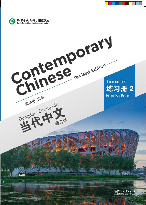 Contemporary Chinese(Revised Edition) Exercisebook 2