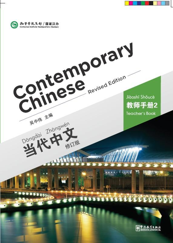 Contemporary Chinese(Revised Edition) Teacher's book 2