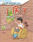 My First Chinese Storybooks ——Little house