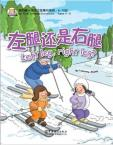 My First Chinese Storybooks ——Left leg, right leg