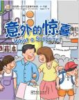 My First Chinese Storybooks ——What a surprise