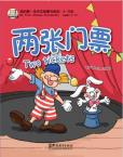 My First Chinese Storybooks ——Two tickets