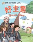 My First Chinese Storybooks ——Good idea