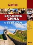 Exploring China :  a children's guide to Chinese culture