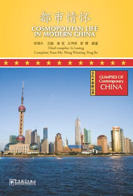 Glimpses of Contemporary China--Cosmopolitan Life in Modern China