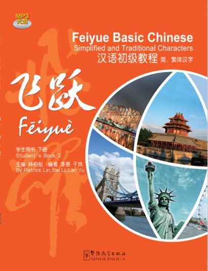 Feiyue basic Chinese-Student's book II