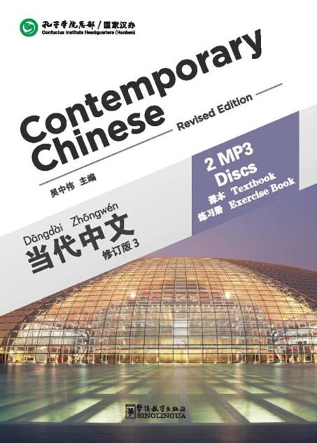 Contemporary Chinese(Revised Edition) MP3 3