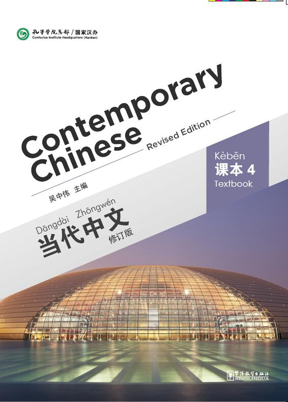 Contemporary Chinese --  Textbook 4 (Revised edition)