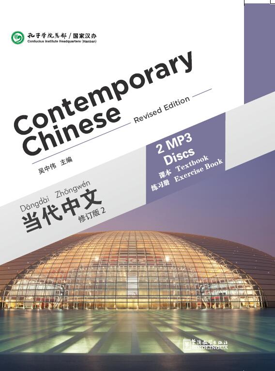 Contemporary Chinese(Revised Edition) MP3 2