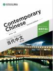 Contemporary Chinese(Revised Edition) Teacher's book 3