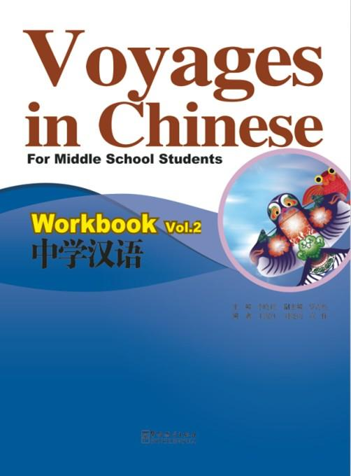 Voyages in Chinese— For Middle School Students  Workbook Vol. 2