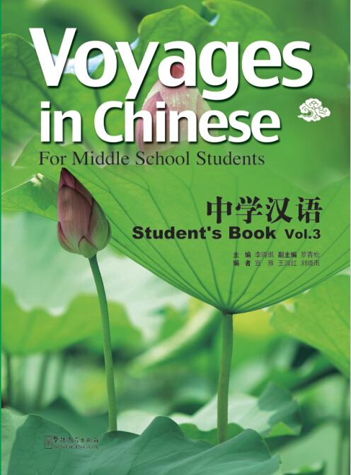 Voyages in Chinese— For Middle School Students Student's Book Vol 3