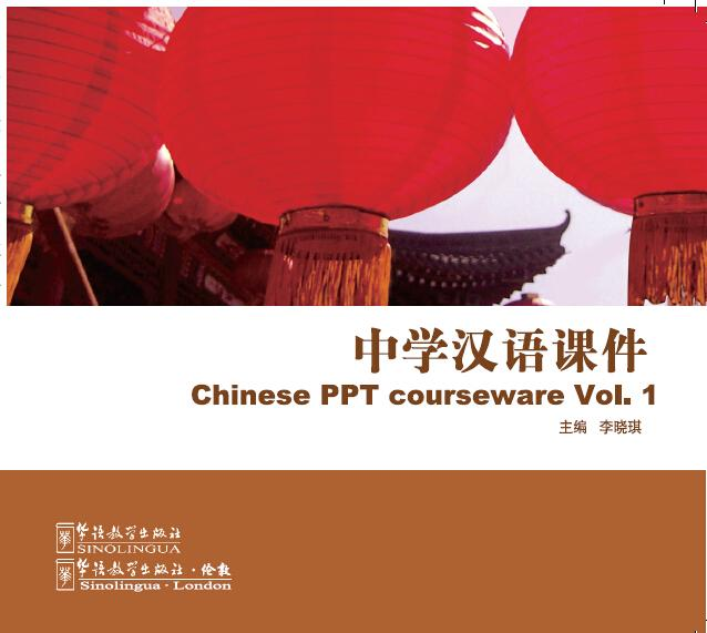 Chinese PPT courseware Vol.1