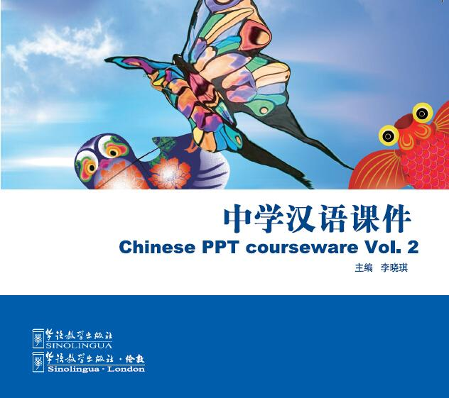 Chinese PPT courseware Vol.2