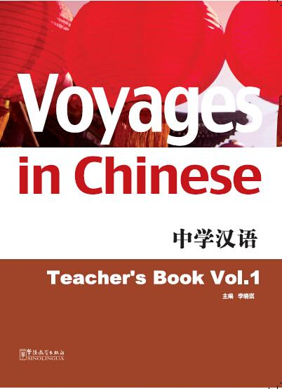 Voyages in Chinese:Teacher's Book, Vol.1