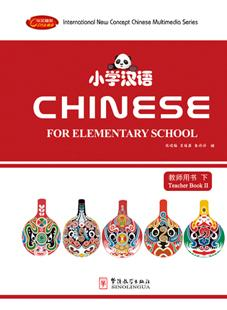Chinese for Elementary School   teacher's book 2