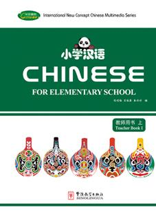 Chinese for Elementary School  teacher's book 1