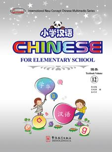 Chinese for Elementary School  12
