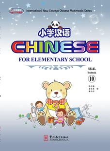 Chinese for Elementary School  10