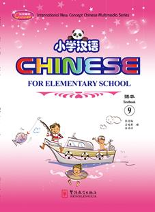 Chinese for Elementary School 9