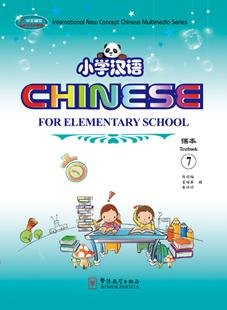 Chinese for Elementary School  7