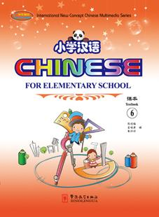 Chinese for Elementary School  6