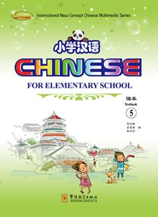 Chinese for Elementary School  5