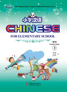 Chinese for Elementary School  3