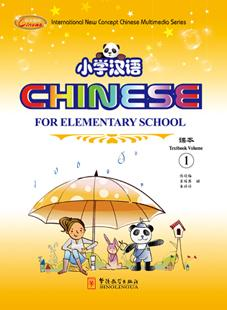 Chinese for Elementary School 1