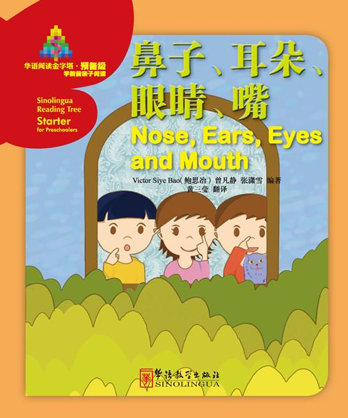 Sinolingua Reading Tree·Nose, Ears, Eyes and Mouth