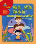 Sinolingua Reading Tree·Whale, Shark and Fish