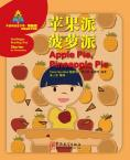 Sinolingua Reading Tree·Apple Pie, Pineapple Pie