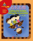 Sinolingua Reading Tree·Calling the Soldier, Calling the Commander
